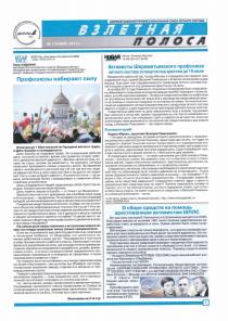ВП_№116-май-2014