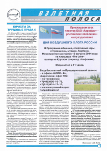 ВП_№117_06-07.2014