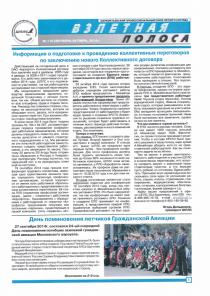 ВП_№119_сентябрь-октябрь-2014
