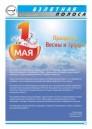 №№141-142 апрель-май 2017