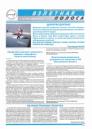 ВП_№120-ноябрь-декабрь-2014