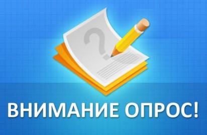 Прими участие в опросе Высшей школы экономики