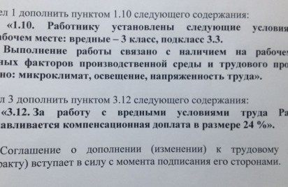 Насколько вреден летный труд указали в допсоглашениях к трудовым договорам ПАО «Аэрофлот»