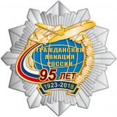 95 лет гражданской авиации России!