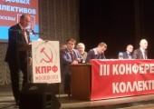 III Конференция трудовых коллективов Москвы
