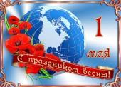 1 мая, в День международной солидарности трудящихся в Москве пройдут шествие и митинг
