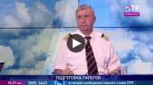 Андрей Литвинов: По логике Росавиации, абсолютно все летчики должны лишиться лицензий, потому что пропускали занятия из-за приказов в караул или наряды
