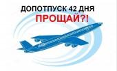 От 42 дней дополнительного отпуска у пилотов может остаться  только 7(семь) ! *