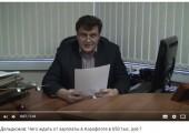 Игорь Дельдюжов: Чего ждать от зарплаты в Аэрофлоте в 650 тыс. руб.?