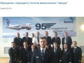 """Обращение к президенту пилотов авиакомпании """"Аврора"""""""