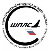 Что Вы знаете о Шереметьевском профсоюзе летного состава?
