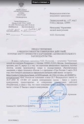 ФАС предостерегла Росавиацию от создания госмонополии на обучение пилотов в РФ