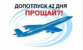 Обращение  ко всем пилотам и бортпроводникам России: НЕТ СОКРАЩЕНИЮ ДОПОЛНИТЕЛЬНОГО ОТПУСКА!