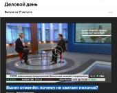 РБК ТВ: Вылет отменен