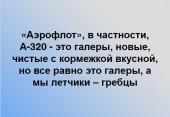 Письмо командиру отряда от пилота «Аэрофлота»