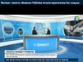 Интервью А. Малиновского: мнение о причинах катастрофы В-737 (о проблеме усталости пилотов)