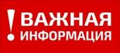 28 января консультации по Ученическому договору ПАО «Аэрофлот»
