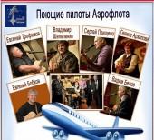 """ОТМЕНА!!! 26 июля состоится концерт """"Поющие пилоты"""""""