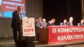 Выступление Президента ШПЛС Игоря Дельдюжова на III Конференции трудовых коллективов Москвы