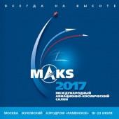 С 24 апреля начнется выдача билетов на МАКС-2017 для членов ШПЛС