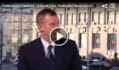 Специалист по безопасности полетов Александр Романов об основных версиях катастрофы B-737