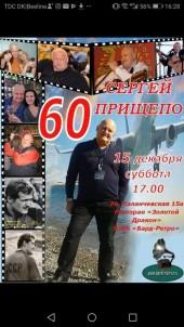 Сергей Прищепо, с днем рождения!