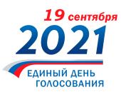 Разбираемся в процедуре Выборов 2021