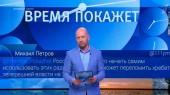 ТВ-1: Время покажет - комментарий А.Малиновского
