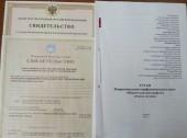 Внесены изменения в учредительные документы ШПЛС