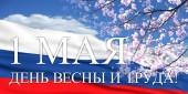 1 мая в Москве пройдут демонстрация и митинг