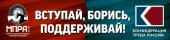 Присоединяйтесь к первомайскому шествию в поддержку МПРА в Санкт-Петербурге!