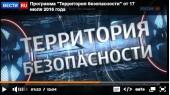 """Программа """"Территория безопасности"""" (17 июля 2016 года)"""