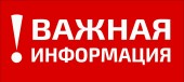 16 сентября консультации по Ученическому договору ПАО «Аэрофлот»