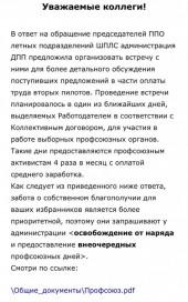 Переговоры по изменению системы начисления заработной платы лётного состава ПАО «Аэрофлот»