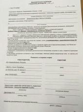 Готовы ли вы подписать ухудшение условий трудового договора?