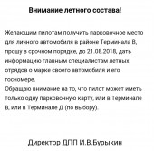 Открытое письмо Бурыкину И.В. по парковкам