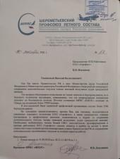 Письмо Изосимову Н.В. по призыву к митингу