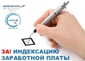 """Подпиши Петицию об индексации заработной платы работникам ПАО """"Аэрофлот"""""""