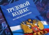 Изменение российского трудового законодательства: поправки в ТК и ГПК РФ