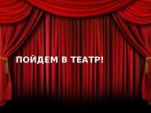 Театр для членов ШПЛС