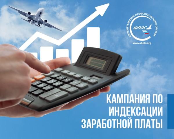 Презентация: Профсоюзы за индексацию зарплат! *