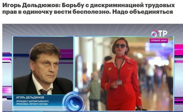 Игорь Дельдюжов: Борьбу с дискриминацией трудовых прав в одиночку вести бесполезно, надо объединяться !
