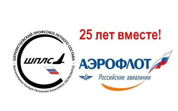 Администрация «Аэрофлота» предложила совместно обсудить предложения первичных профсоюзных организаций ШПЛС *