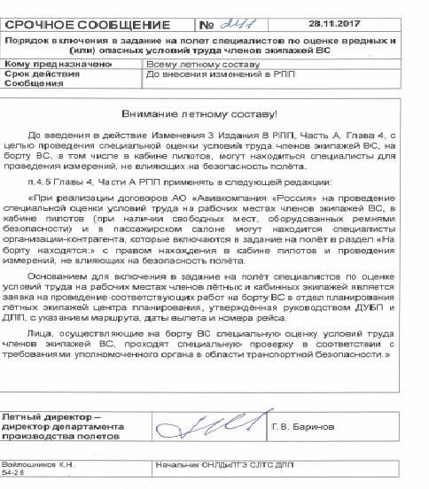 Беззаконие в АК Россия! Эксперименты с пассажирами на борту
