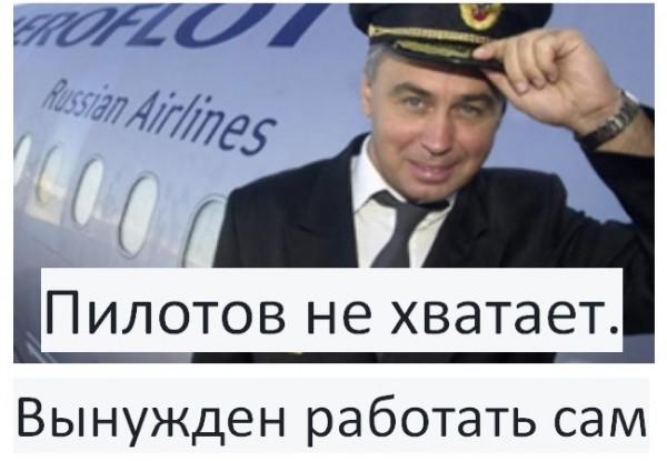 Предложения ШПЛС руководству «Аэрофлота» *