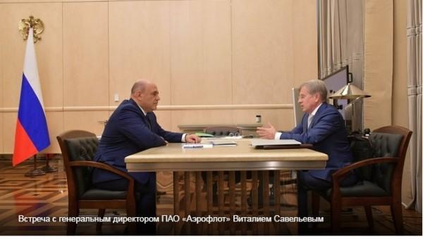 Встреча Михаила Мишустина с генеральным директором ПАО «Аэрофлот» Виталием Савельевым