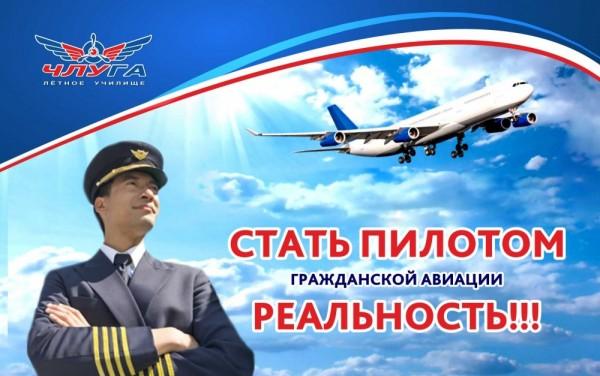 Лишенные свидетельства пилоты из Челябинского училища опротестовали решение Росавиации в суде