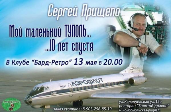 Концерт авиационной авторской песни