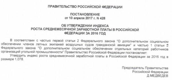 Индекс роста среднемесячной заработной платы  в РФ за 2016 год
