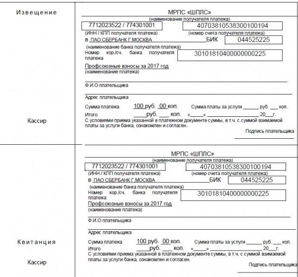 """Бланк для перечисления взносов через ПАО """"Сбербанк"""" за 2017 (Для неработающих пенсионеров) *"""